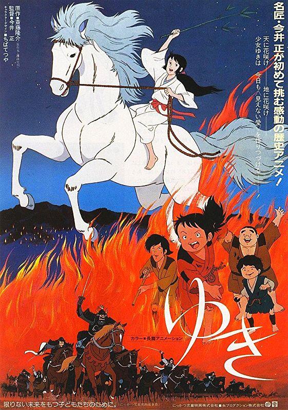 کارتون یوکی 1981
