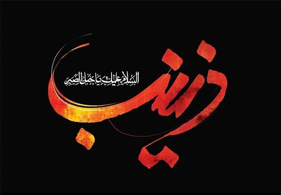 زندگینامه حضرت زینب کبری(س)/خطبه های حضرت زینب,القاب وسیره ی عملی حضرت زینب کبری
