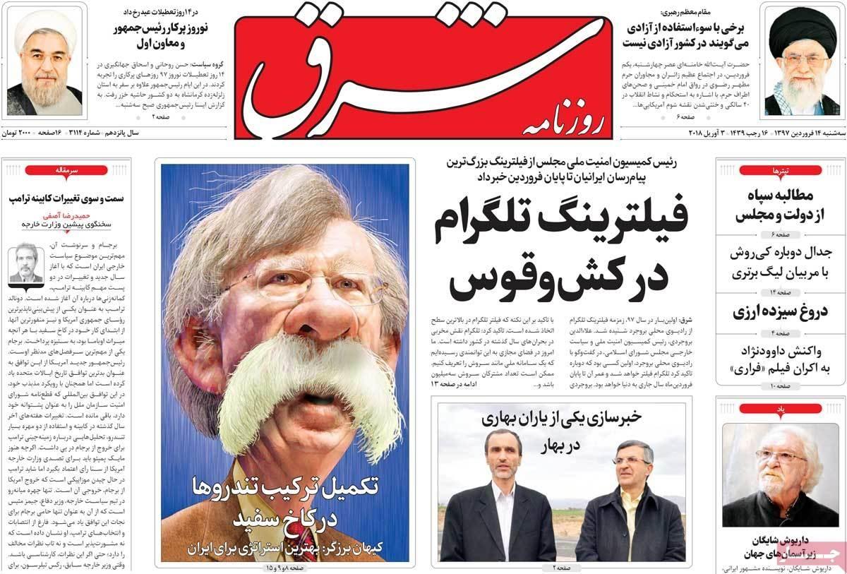 روزنامه های 14ام فروردین