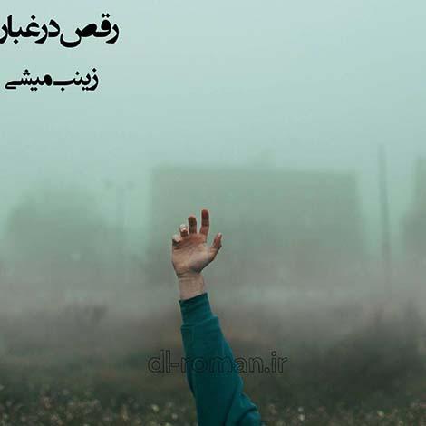 دانلود مجموعه داستان کوتاه رقص در غبار