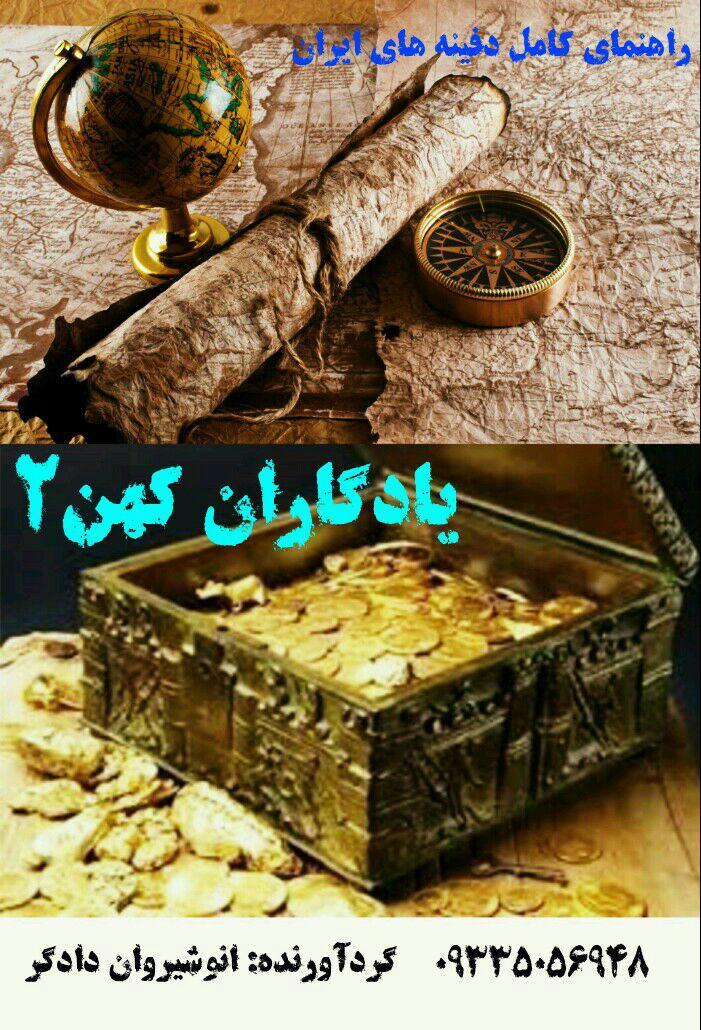 یادگاران کهن2