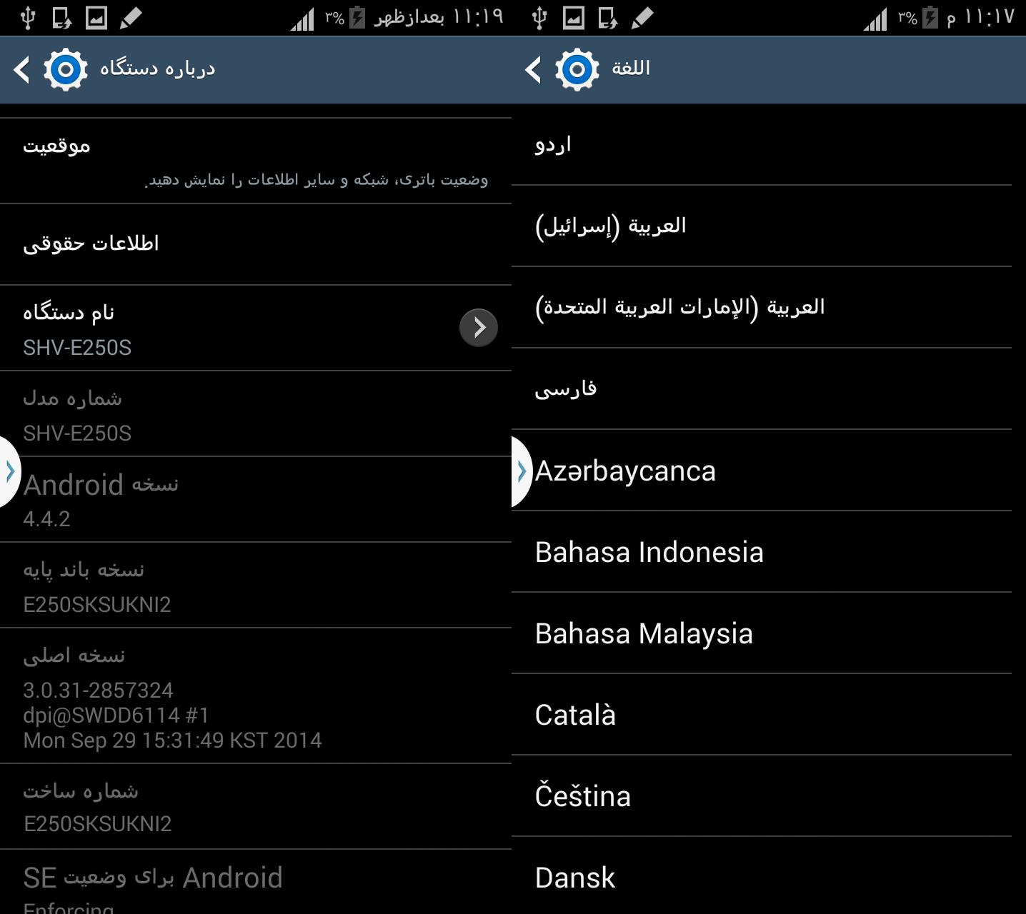 رام فارسی سامسونگ E250S اندروید 4.4.2