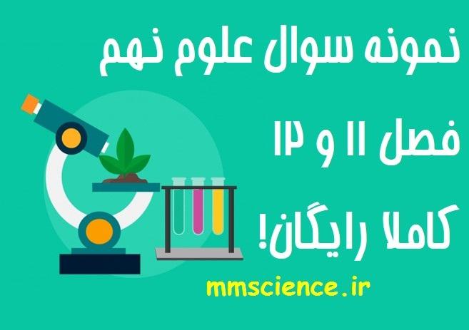نمونه سوال فصل 11 و 12 علوم نهم
