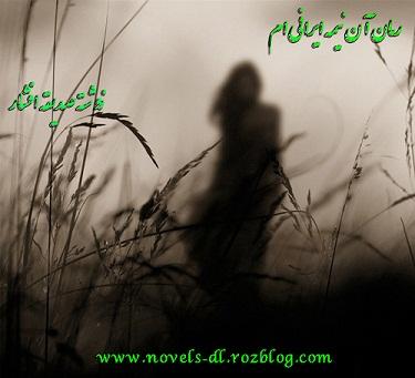 دانلودرمان آن نیمه ایرانی ام
