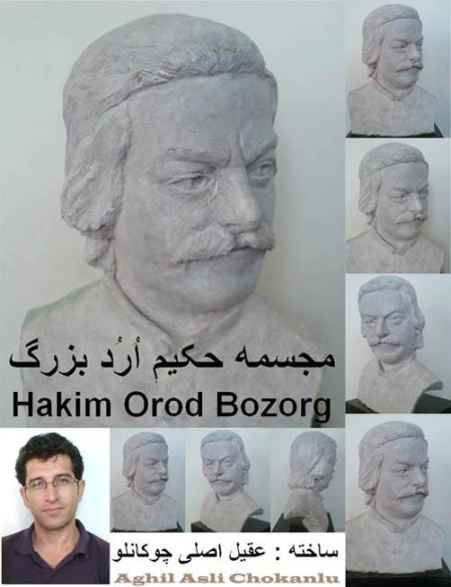 http://s9.picofile.com/file/8323131650/mojassmeh_hakim_bozorg_1.jpg