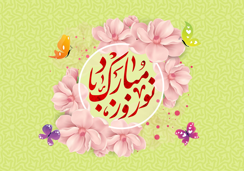 عکس خام عید نوروز