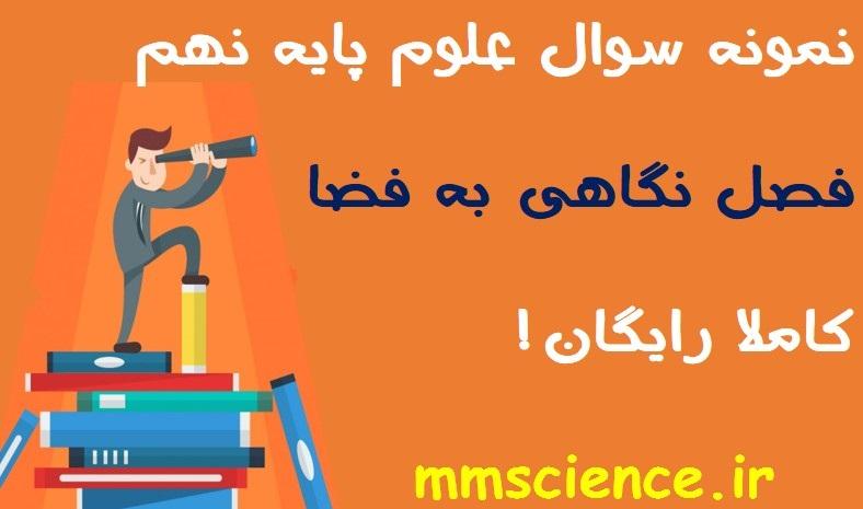 نمونه سوال فصل 10 علوم نهم