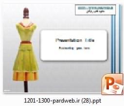 قالب پاورپوینت لباس فروشی
