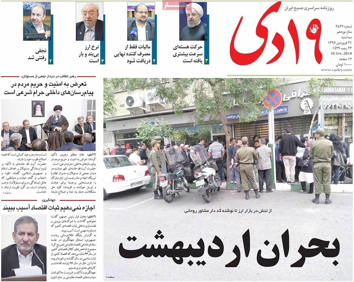 روزنامه های 21ام