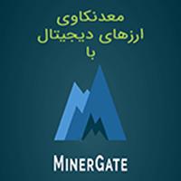معدنکاوی با Minergate