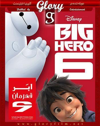 http://s9.picofile.com/file/8323392976/Big_Hero_6_glory_dubbed_cover_small.jpg