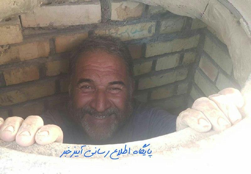 کاپیتان محمدجانی مرد زحمتکش وهمیشه خندان آبیز