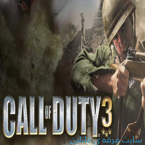 بازی Call of Duty 3 برای PC