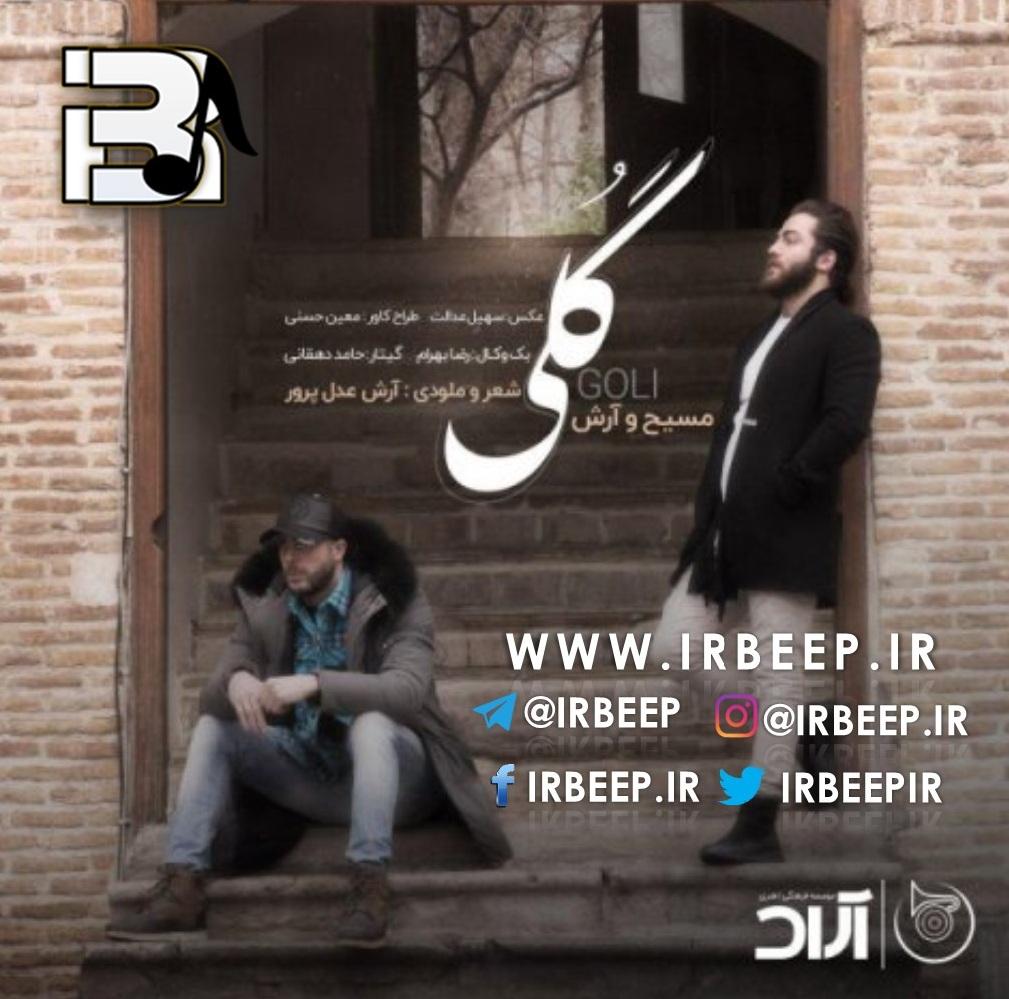 http://s9.picofile.com/file/8323493026/Masih_arash_ap_goli_irbeep_ir_.jpg