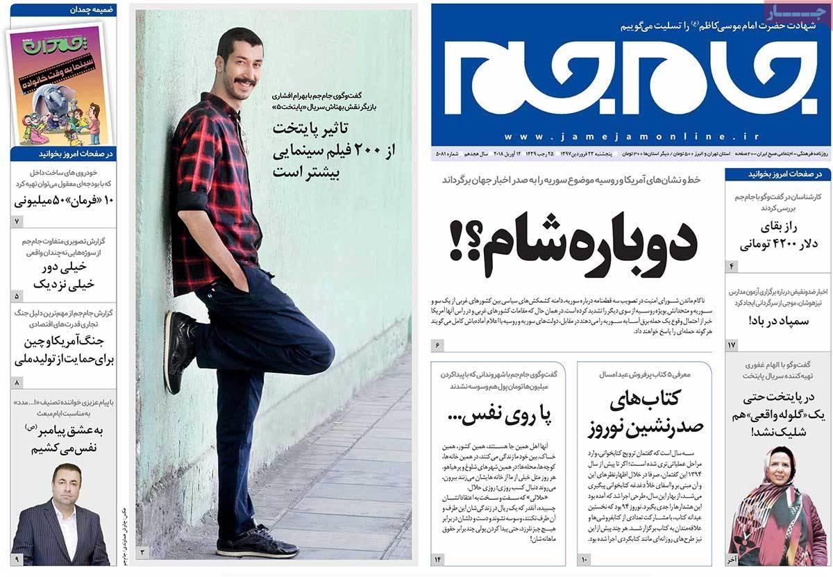 روزنامه های 23ام