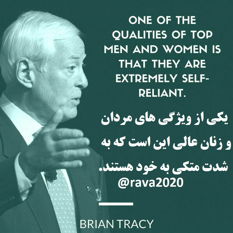 یکی از ویژگی های مردان و زنان عالی این است که به شدت متکی به خود هستند.