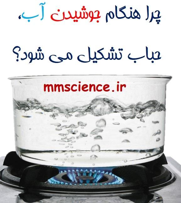 چرا هنگام جوشیدن آب حباب به وجود می آید