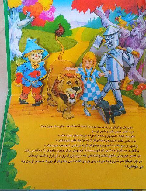 کتاب جادوگر شهر آز
