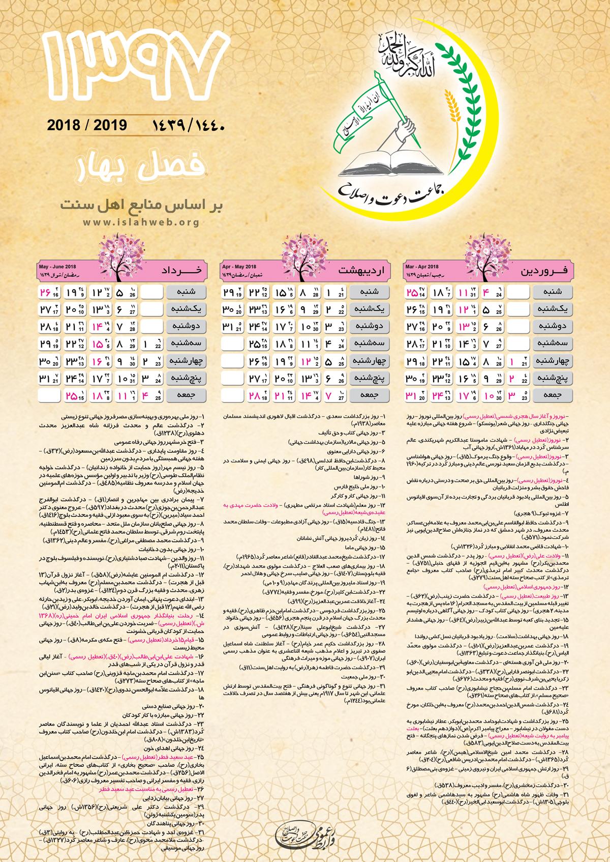تقویم اهل سنت - بهار 1397