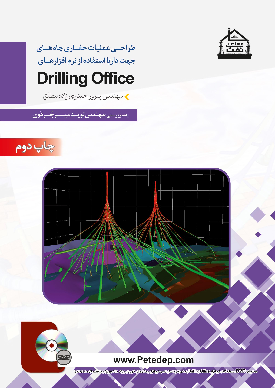 نرم افزار Drilling Office
