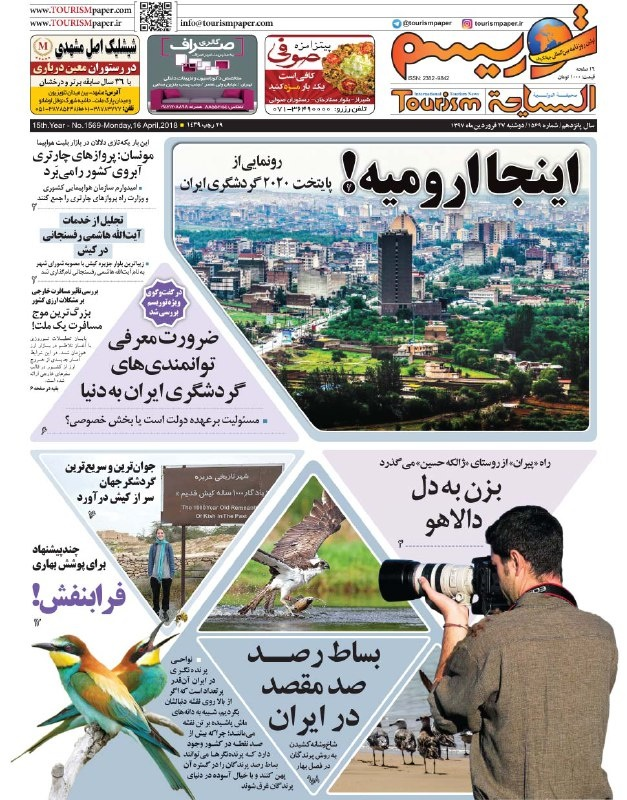 مطبوعات امروز