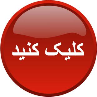جهت دانلود نسخه ویندوز نرم افزار پیام رسان سروش روی تصویر کلیک کنید