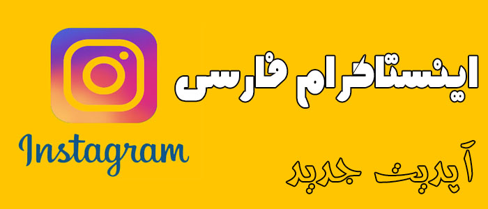 دانلود اپلیکیشن اینستاگرام فارسی رسمی نسخه ی Instagram Farsi 22