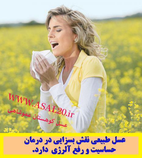 درمان آلرژی و حساسیت با عسل طبیعی www.asal20.ir