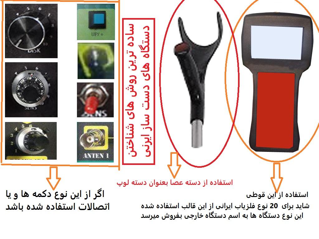 irani روش تشخیص دستگاه های فلزیاب تقلبی و دست ساز ایرانی