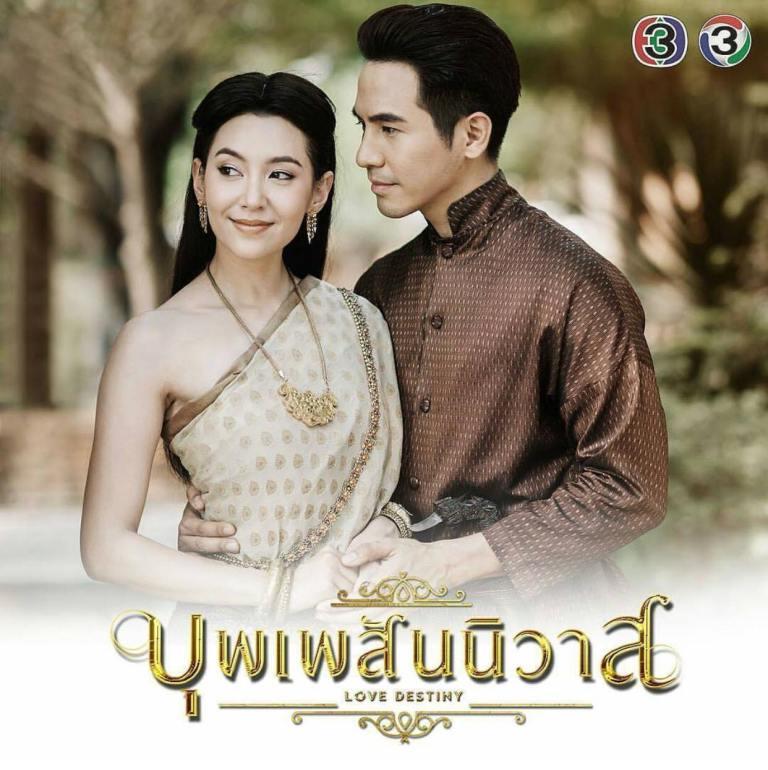 دانلود سریال تایلندی سرنوشت عشق Bpoop Phaeh Saniwaat 2018