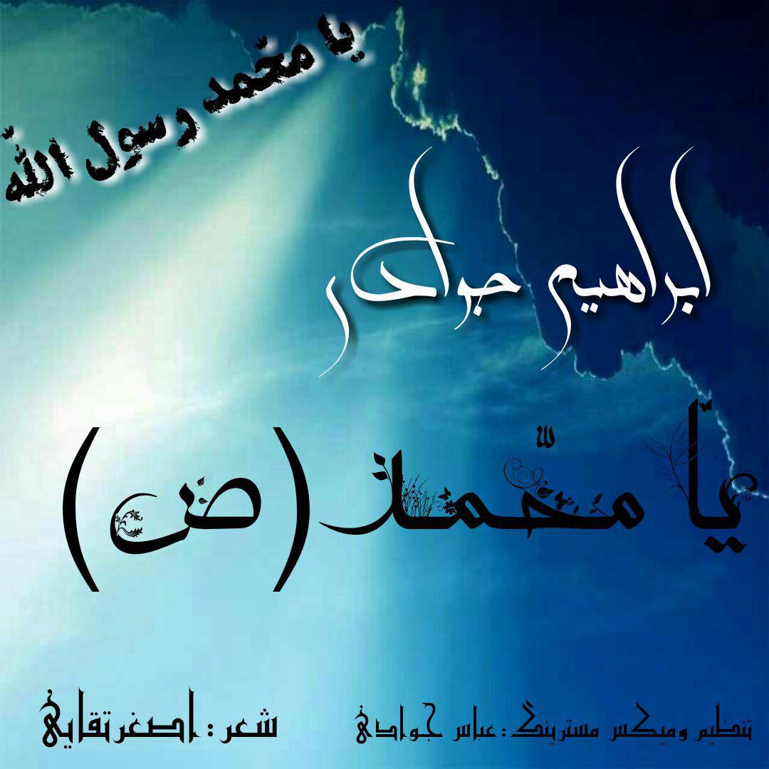 http://s9.picofile.com/file/8324128050/Ibrahim_Javadi_Ya_Mohammad.jpg