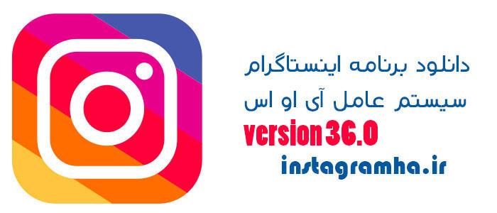 دانلود نرم افزار Instagram مخصوص iOS  ورژن v36.0 (دانلود با لینک مستقیم)