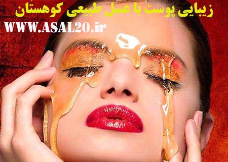 عسل درمانی www.asal20.ir