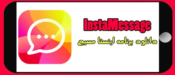 دانلود InstaMessage 2.9.6 – برنامه چت با کاربران اینستاگرام اندروید
