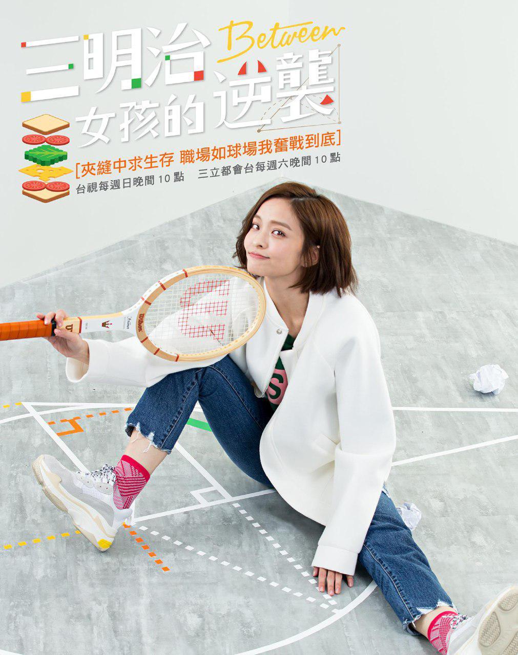 دانلود سریال تایوانی مابین Between 2018