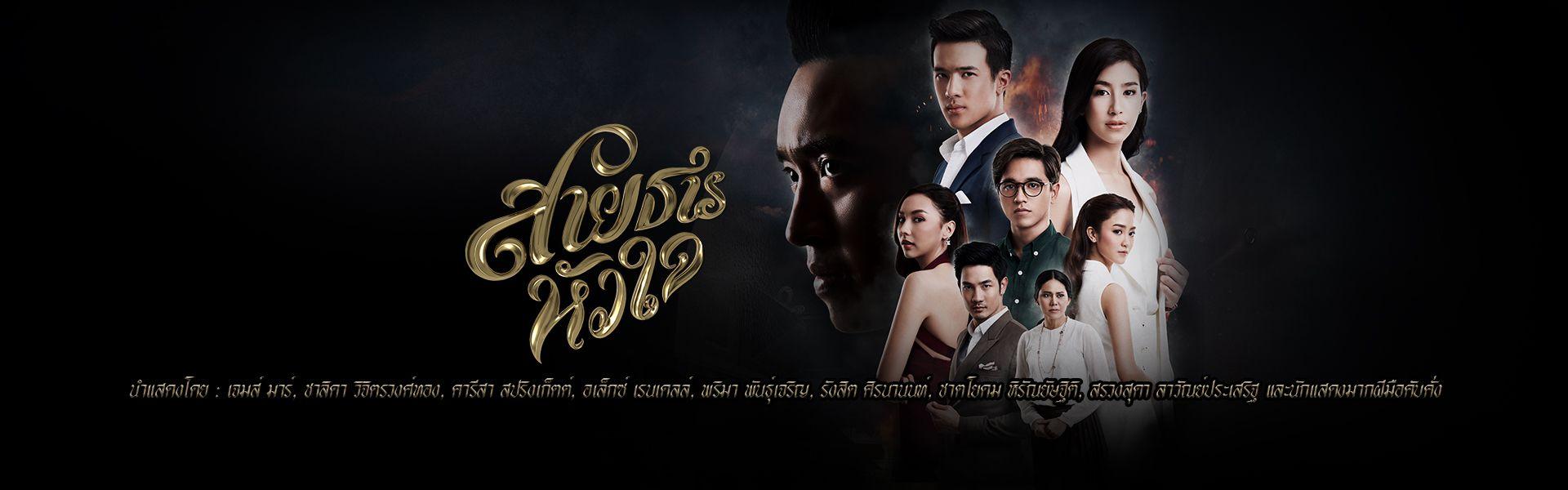 دانلود سریال تایلندی Sai Tarn Hua Jai 2017