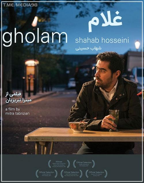 دانلود رایگان فیلم غلام (شهاب حسینی) با کیفیت 4K