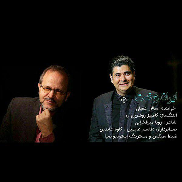 دانلود آهنگ جدید سالار عقیلی بنام ایران دخت