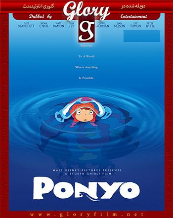 http://s9.picofile.com/file/8324502384/Ponyo_Glory_dubbed_cover.jpg