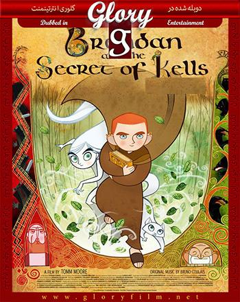 http://s9.picofile.com/file/8324503976/The_Secret_of_Kells_glorydubbed_cover.jpg