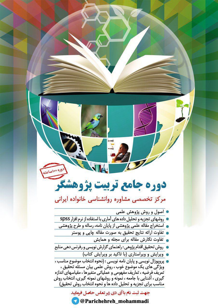 روان شناس خوب در شرق تهران