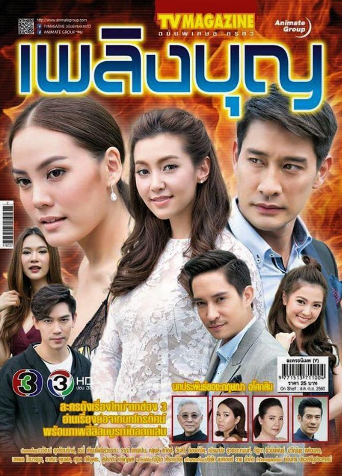 دانلود سریال تایلندی دشمن دوست نما Plerng Boon 2017