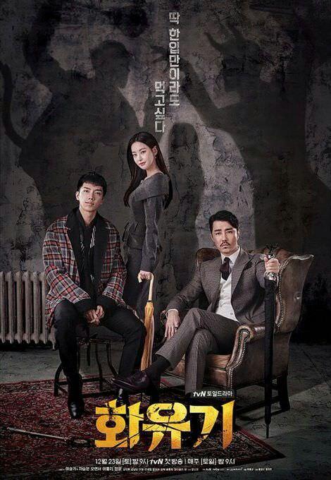 نقد سریال کره ای یک ادیسه کره ای A Korean Odyssey 2017
