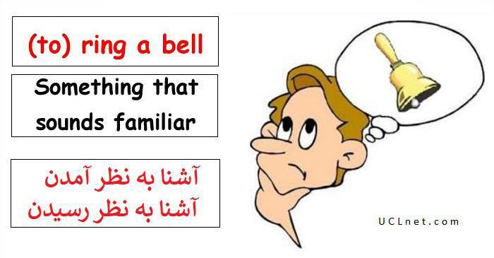 آشنا به نظر آمدن – Ring a bell – اصطلاحات زبان انگلیسی – English Idioms