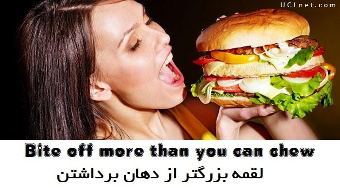 لقمه بزرگتر از دهان برداشتن – Bite off more than you can chew – اصطلاحات زبان انگلیسی – English Idioms