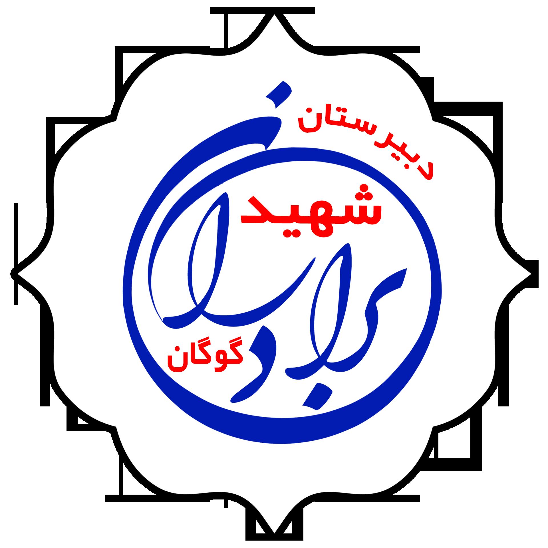 لوگوی دبیرستان شهید برادران گوگان