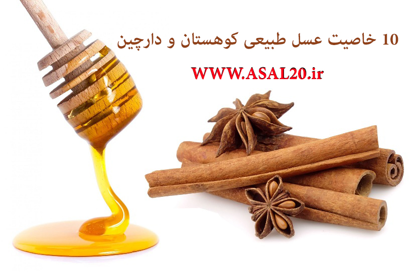 عسل طبیعی و دارچین