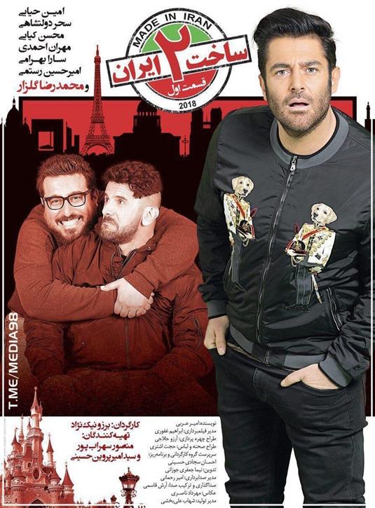 دانلود رایگان ساخت ایران 2 قسمت 1 با کیفیت FullHD1080P