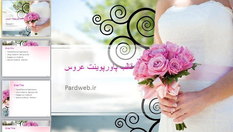 نمونه اسلاید هایزمینه پاورپوینت عروس و دسته گل