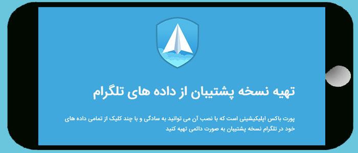 دانلود برنامه پشتیبان گیری از تلگرام portbox
